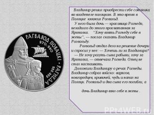 Владимир решил приобрести себе союзника во владетеле полоцком. В это время в Пол