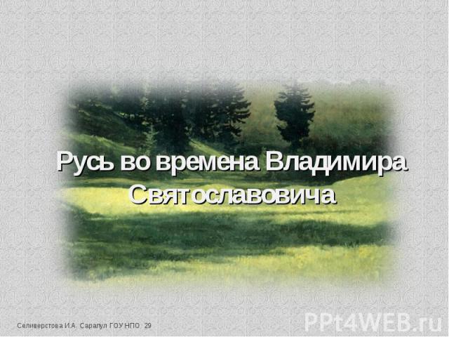 Русь во времена Владимира Святославовича