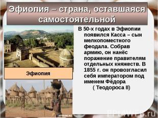 Эфиопия – страна, оставшаяся самостоятельной В 50-х годах в Эфиопии появился Кас