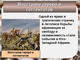 Восстание гереро и готтентотов Одной из ярких и трагических страниц в летописи б