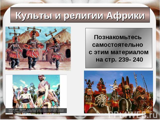 Культы и религии Африки Познакомьтесь самостоятельно с этим материалом на стр. 239- 240