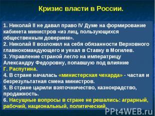 Кризис власти в России. 1. Николай II не давал право IV Думе на формирование каб