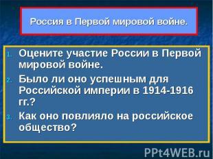 Россия в Первой мировой войне. Оцените участие России в Первой мировой войне. Бы