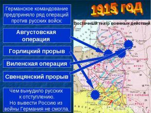 Германское командованиепредприняло ряд операций против русских войск: Августовск