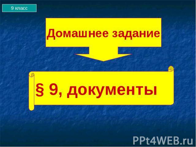 Домашнее задание § 9, документы