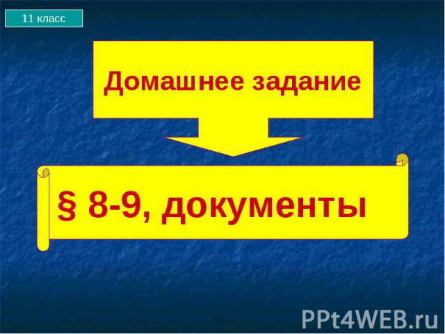 Домашнее задание § 8-9, документы