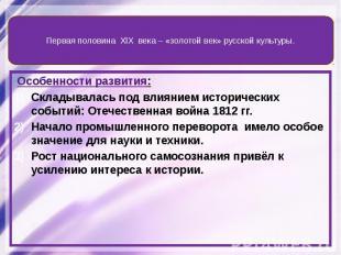 Первая половина XlX века – «золотой век» русской культуры. Особенности развития:
