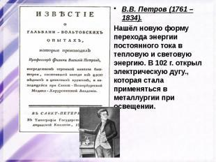 В.В. Петров (1761 – 1834).Нашёл новую форму перехода энергии постоянного тока в