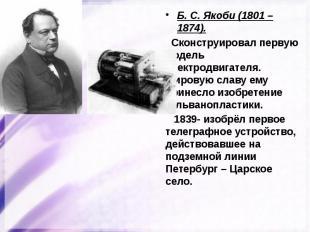 Б. С. Якоби (1801 – 1874). Сконструировал первую модель электродвигателя. Мирову