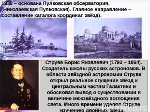 1839 – основана Пулковская обсерватория. (Николаевская Пулковская). Главное напр