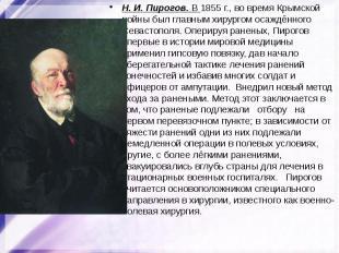 Н. И. Пирогов. В 1855 г., во время Крымской войны был главным хирургом осаждённо