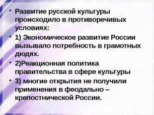 Развитие русской культуры происходило в противоречивых условиях:1) Экономическое