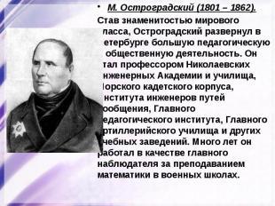 М. Остроградский (1801 – 1862).Став знаменитостью мирового класса, Остроградский