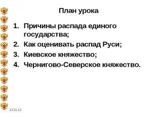 Причины распада единого государства;Как оценивать распад Руси;Киевское княжество