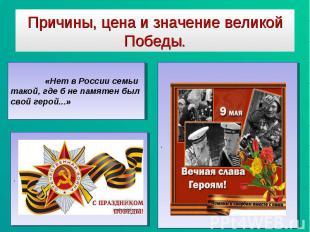 Причины, цена и значение великой Победы «Нет в России семьи такой, где б не памя