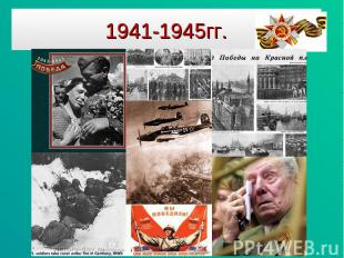 1941-1945гг.