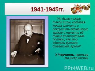"""1941-1945гг. """"Не было в мире такой силы, которая могла сломить и сокрушить герма"""