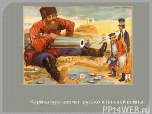 Карикатура времен русско-японской войны