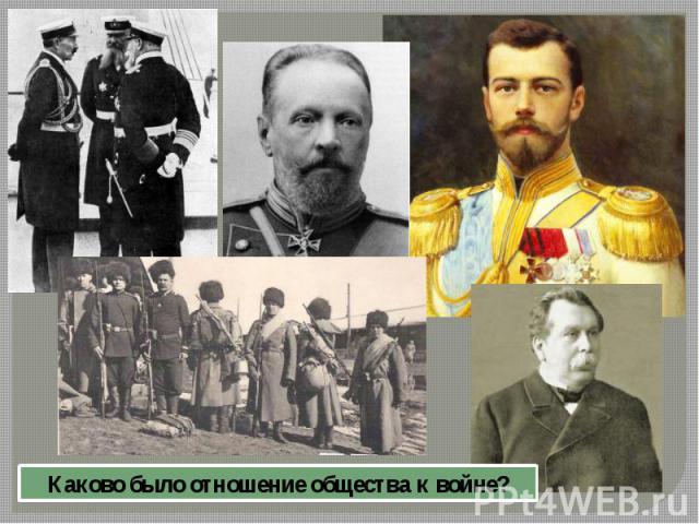 Каково было отношение общества к войне?