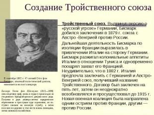 Создание Тройственного союза В сентябре 1862 г. 47-летний Отто фон Бисмарк, опыт