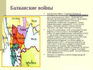 Балканские войны Балканские войны. Создание блоков не ослабило политической напр