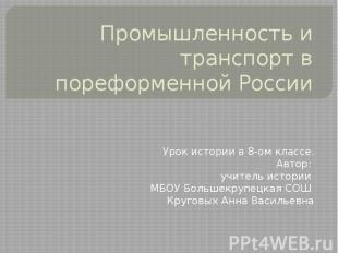 Промышленность и транспорт в пореформенной России Урок истории в 8-ом классе.Авт