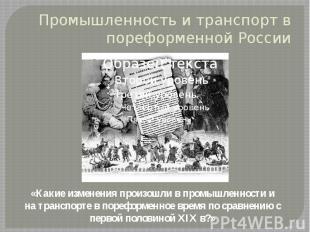 Промышленность и транспорт в пореформенной России «Какие изменения произошли в п