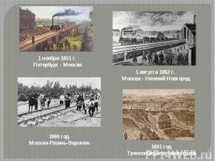 1 ноября 1851 г. Петербург - Москва 1869 год.Москва-Рязань-Воронеж 1 августа 186