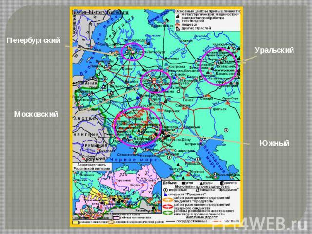 Петербургский Московский Уральский Южный