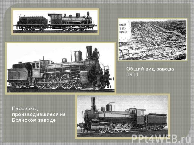 Общий вид завода 1911 г Паровозы, производившиеся на Брянском заводе