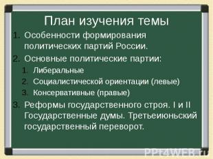 План изучения темы Особенности формирования политических партий России.Основные