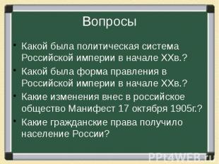 Вопросы Какой была политическая система Российской империи в начале ХХв.?Какой б