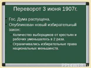 Переворот 3 июня 1907г. Гос. Дума распущена.Опубликован новый избирательный зако