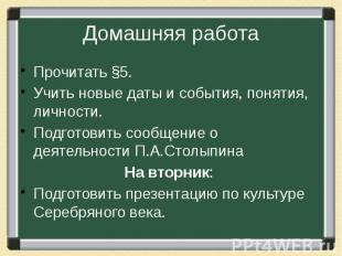 Домашняя работа Прочитать §5.Учить новые даты и события, понятия, личности.Подго