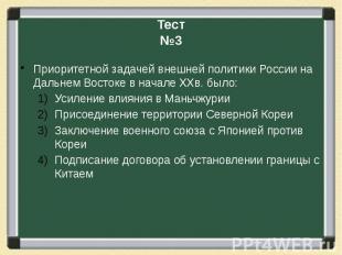 Приоритетной задачей внешней политики России на Дальнем Востоке в начале ХХв. бы