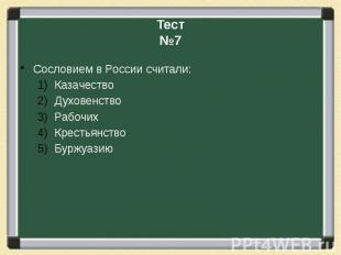 Сословием в России считали:КазачествоДуховенствоРабочихКрестьянствоБуржуазию