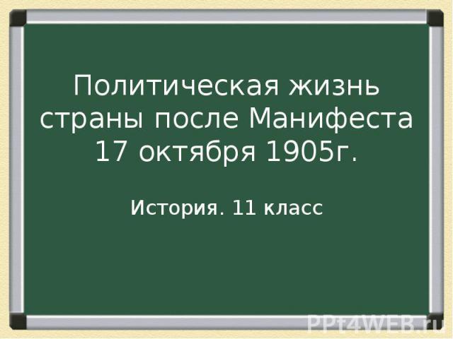 Политическая жизнь страны после Манифеста 17 октября 1905г.История. 11 класс