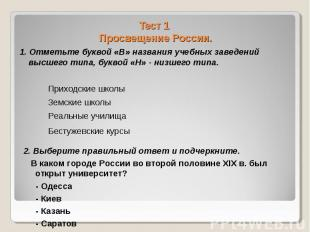 Тест 1 Просвещение России. 1. Отметьте буквой «В» названия учебных заведений выс