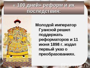 « 100 дней» реформ и их последствия: Молодой император Гуансюй решил поддержать