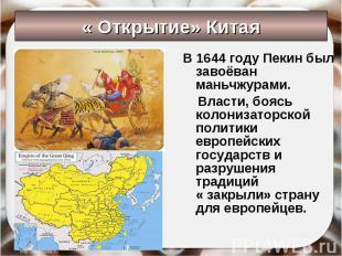 « Открытие» Китая В 1644 году Пекин был завоёван маньчжурами. Власти, боясь коло