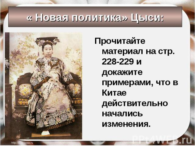 « Новая политика» Цыси: Прочитайте материал на стр. 228-229 и докажите примерами, что в Китае действительно начались изменения.