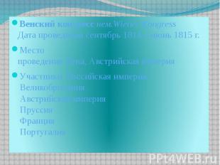 Венский конгресс нем.Wiener Kongress Дата проведения сентябрь 1814—июнь 1815г.М