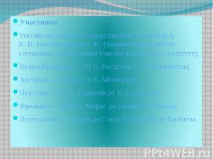 УчастникиРоссию на конгрессе представляли Александр I, К.В.Нессельроде и А.К.