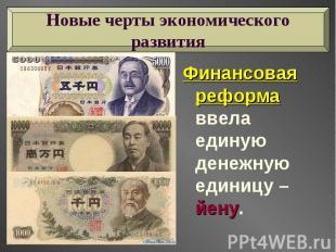 Новые черты экономического развития Финансовая реформа ввела единую денежную еди