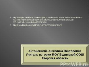 http://images.rambler.ru/search?query=%D1%8F%D0%BF%D0%BE%D0%BD%D1%81%D0%BA%D0%B8