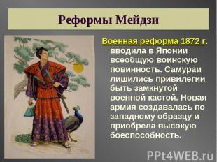 Реформы Мейдзи Военная реформа 1872 г. вводила в Японии всеобщую воинскую повинн