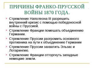 ПРИЧИНЫ ФРАНКО-ПРУССКОЙ ВОЙНЫ 1870 ГОДА. Стремление Наполеона III разрешить внут
