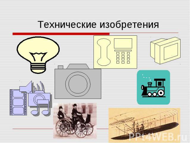 Технические изобретения