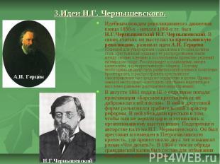 3.Идеи Н.Г. Чернышевского.Идейным вождем революционного движения конца 1850-х -