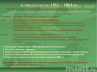 4.«Земля и воля» 1861 – 1864 гг. 1861 год–создание первой тайной революционной о